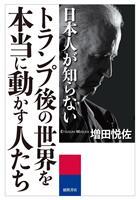 【編集者のおすすめ】『日本人が知らないトランプ後の世界を本当に動かす人たち』増田悦佐著…