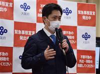大阪、早期解除要請を視野 吉村知事「蔓延防止措置を」