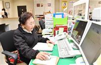 世界最高齢の総務部員は90歳 エクセル駆使「定年はない」