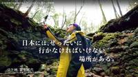 ロケ断った山梨、受けた静岡…ホラー映画「樹海村」あやかり合戦