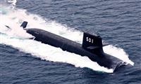 海自潜水艦と商船が衝突 商船は「船体にダメージなし」