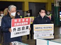 緊急事態宣言解除の栃木県、緩み警戒 観光地や飲食店は「人出すぐに戻らない」