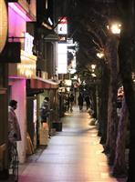 京都・先斗町は客足10分の1 そぞろ歩いても乏しい灯り