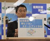新型コロナ対策に1000億円 宮城県予算案