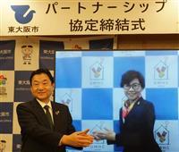 難病児童支援で協定 マクドナルド財団が東大阪市と全国初