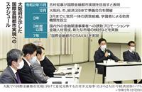 やる気十分も進まぬ議論 大阪が目論む国際金融都市構想