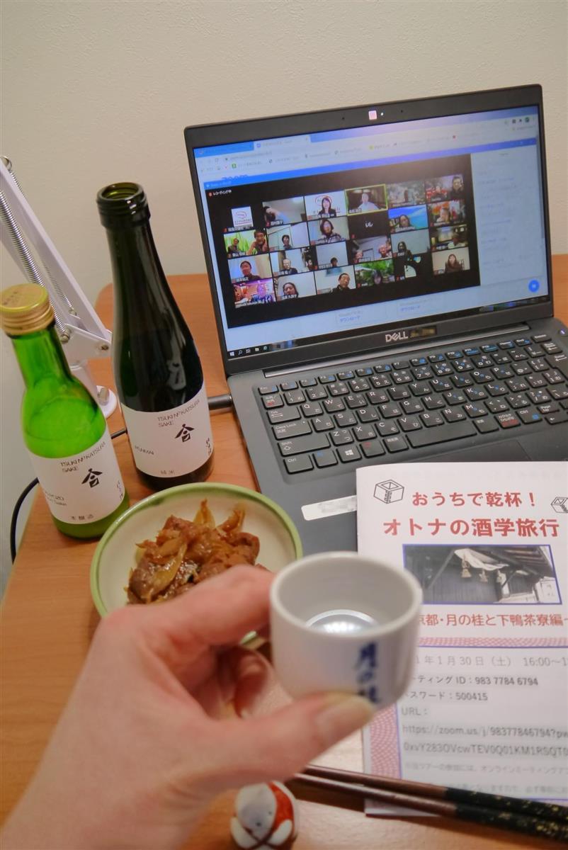 届いたお酒を楽しみながら、酒蔵や町の観光スポットなどを巡るリモート旅が人気だ(田村慶子撮影)