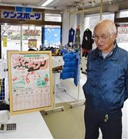 【震災10年】被災者支えたスポーツ店が終幕 鉄の街で「やりきった」