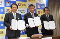 大阪商議所が国立循環器病研究センターなどと連携協定 医療分野の研究、産業振興
