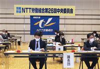 NTT、賃金2%改善を要求 労組が方針決定