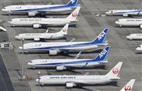 全日空と日航、6割減便へ 3月上旬の国内線