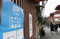 「Go To」12月は最少1千万人 累計8781万人