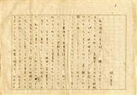 坂口安吾の未発表作発見 戦前執筆の原稿用紙41枚