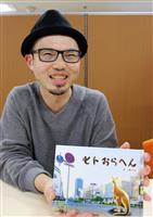 「ヒトおらへん」動物が見た自粛の街を絵本に、神戸のデザイナー川島さん