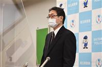 埼玉県警本部長が離任会見「刑法犯減、一定の成果」