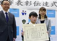 群馬・長野原小4年、小林朋生君が交通安全作文コンクールで内閣総理大臣賞 「ぼくはおじい…