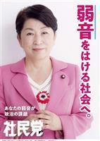 社民党が新ポスター発表 「弱音をはける社会へ。」など