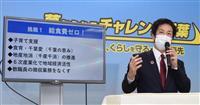 千葉知事選、関県議が政策を公表 「給食費ゼロ」「危機管理室設置」を訴え