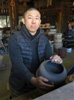 「幻の茶釜」芦屋釜の鋳物師 16年の修業終え独立へ 福岡県芦屋町