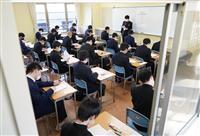 近畿3府県で私立高入試スタート、12・4万人出願