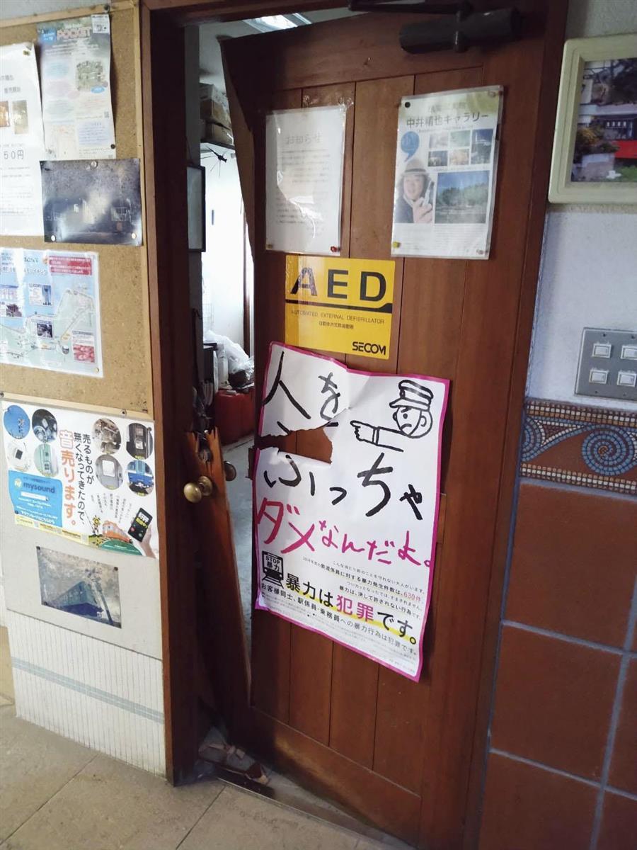 壊された銚子電鉄犬吠駅の事務所の扉=10日午前、千葉県銚子市(同社提供)