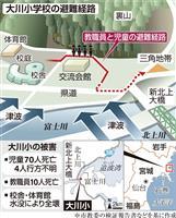 【東日本大震災10年】第2部 教訓(1)子供の命を守りきる