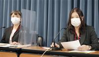 筑波大提出書類に「疑義」 教員、文科省へ調査要請
