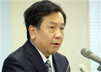 立民・枝野代表、森会長辞意「遅きに失したが辞めないよりマシ」