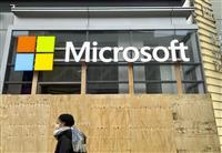 豪の記事使用料義務化、マイクロソフトが支持 米国にも導入訴え