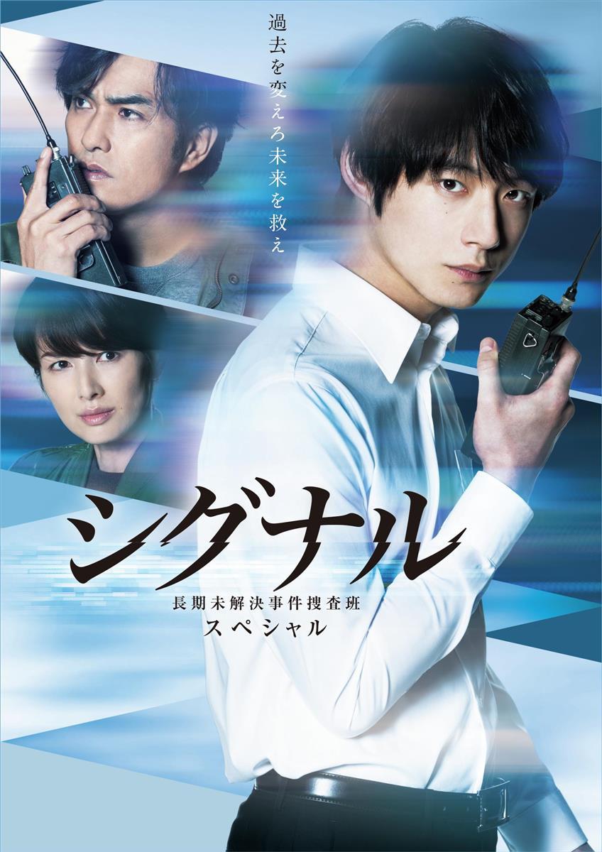 坂口健太郎主演「シグナル」 3年ぶり新作SPから映画公開へ