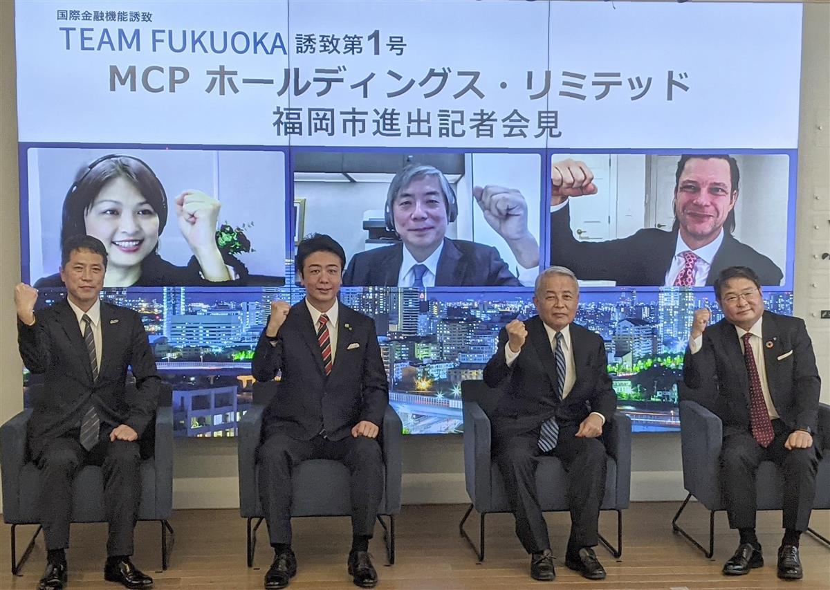 香港拠点のMCPホールディングスが福岡進出