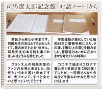 司馬遼太郎さん「菜の花忌」四半世紀を経ても人々の指針 対話ノートにファンの思い