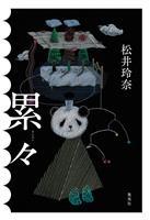 【ザ・インタビュー】人間の多面性、赤裸々に 松井玲奈さん新作『累々』