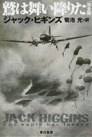 【ロングセラーを読む】現実と虚構が織りなす歴史 『鷲は舞い降りた』ジャック・ヒギンズ著