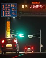 東北の高速道路通行止め 地震で安全確認