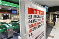 東北新幹線、那須塩原-盛岡間できょうとあす終日運転見合わせ JR東