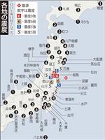 【動画】地震負傷者150人超 東北新幹線、復旧に10日前後