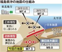【動画】震度6強 福島県沖、巨大地震の影響いまも