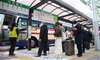新幹線寸断で「陸の孤島」 高速バスなどに客殺到