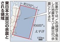 東日本大震災「余震」なくなる? 気象庁検討
