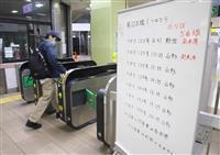 航空各社が臨時便運航 16日も予定、新幹線運休で