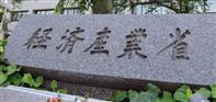 経産省、福島沖地震で災害復旧貸付など実施