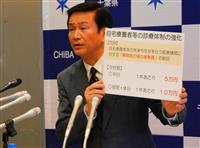 千葉県、自宅療養者を診療した医療機関に協力金