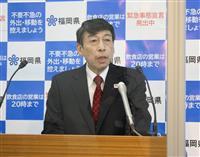 福岡県の3年度予算案 一般会計2兆1361億円 「ポストコロナ」へ成長産業創出