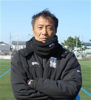【しずおか・このひと】J3藤枝新監督、倉田安治さん(58)「プロチームもあるまちづくり…