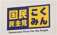 国民民主が人権外交研究会新設へ