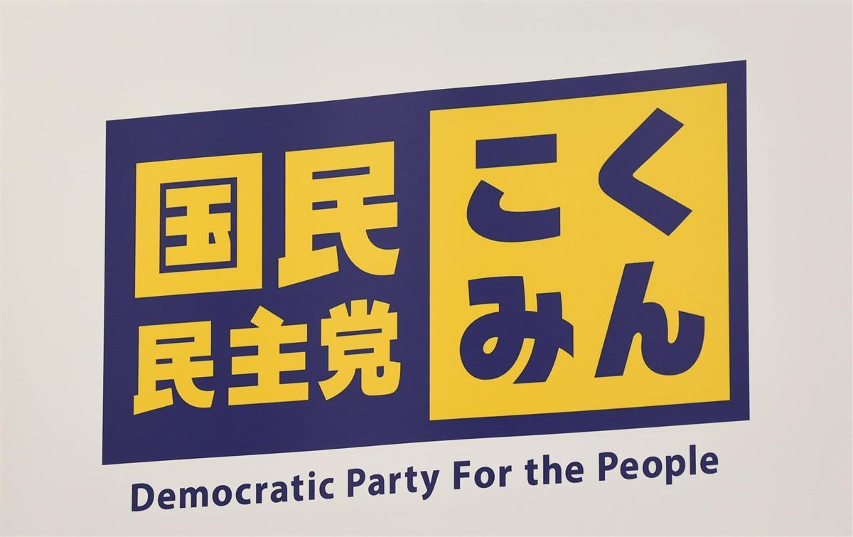 国民民主党のロゴ(川口良介撮影)