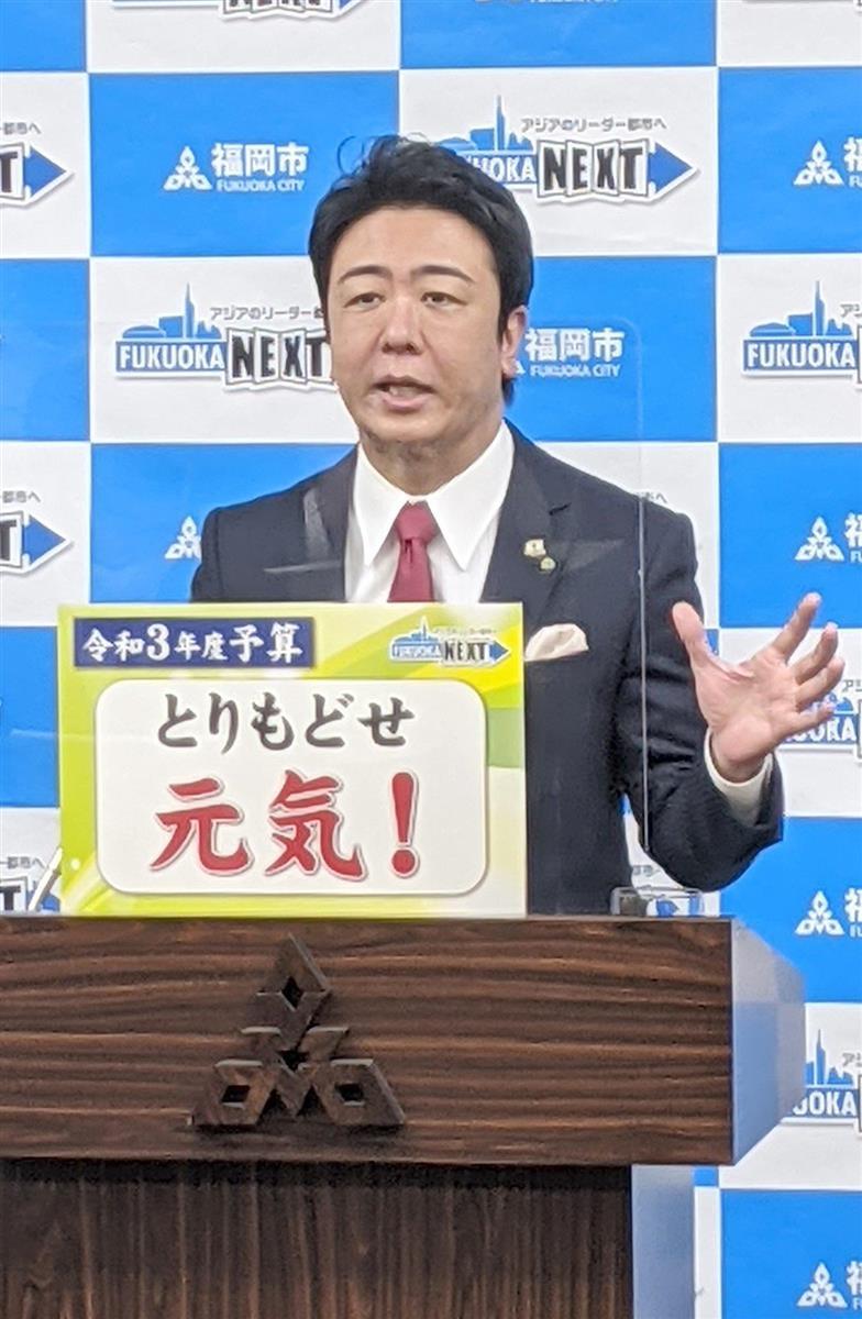 「とりもどせ 元気!」福岡市3年度当初予算案 未来への投資に…