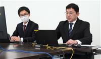 コロナ禍ピンチをチャンスに 東京商工リサーチと産経新聞がオンラインセミナー