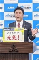 「とりもどせ 元気!」福岡市3年度当初予算案 未来への投資にも力点